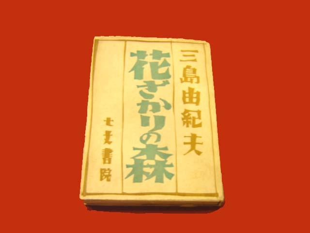 35-01 三島由紀夫『花ざかりの森...