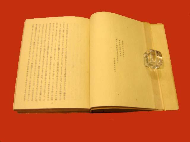 35-03 三島由紀夫『花ざかりの森...
